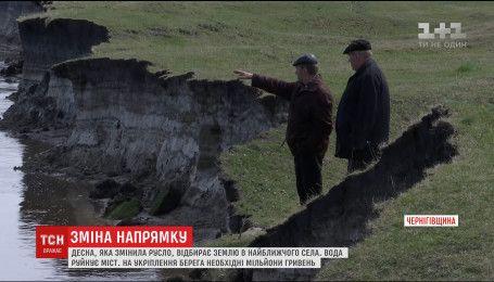 Десна из-за изменения русла активно разрушает берег, мост и приближается к селу на Черниговщине