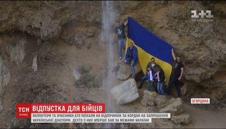 Венгерский отпуск: волонтеры и бойцы АТО отправились за границу по приглашению украинской диаспоры