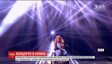Російська співачка Юлія Самойлова знову виступить в анексованому Криму