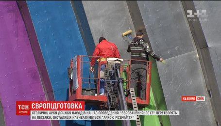 """Підготовка до """"Євробачення"""": Арку Дружби народів почали заклеювати папером п'яти кольорів"""