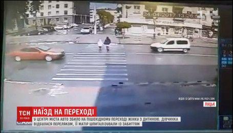 У Луцьку студент за кермом збив на переході матір з дитиною