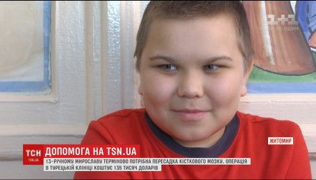 13-летнему Мирославу с Житомирщины срочно нужна пересадка костного мозга