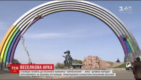 """До """"Євробачення"""" арку """"Дружби народів"""" прикрашають кольорами веселки"""