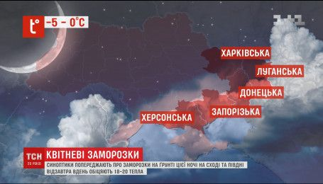 На Украину надвигаются заморозки и постепенное потепление