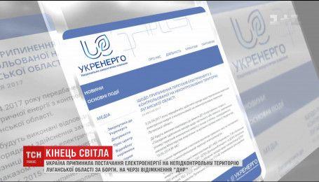 Луганщина три года не платила Украине за поставку электроэнергии