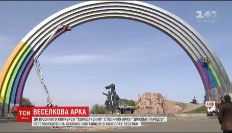 """Найвідомішу у столиці арку перетворюють на веселку """"Дружби народів"""""""