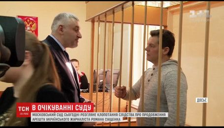 Московский суд рассмотрит ходатайство следствия о продлении ареста Романа Сущенко