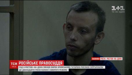 Российский суд изменил приговор крымскому татарину Руслану Зейтуллаеву
