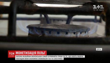 Українці, які отримували субсидію, але економили газ та світло, отримають компенсацію