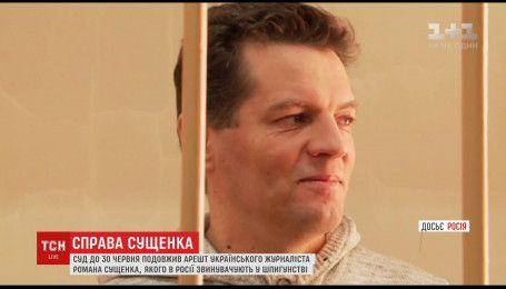 Московский суд продлил арест украинскому журналисту Роману Сущенко