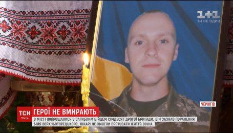 В Чернигове попрощались с бойцом 72-ой бригады, который погиб в результате обстрела