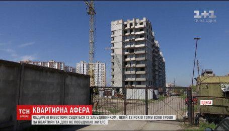 Одеський забудовник відмовляється віддавати людям кошти за недобудовану багатоповерхівку