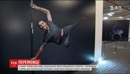 """На НСК """"Олімпійський"""" триває фотовиставка другої частини проекту """"Переможці"""""""
