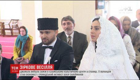 Джамала обвенчалась с общественным активистом Бекиром Сулеймановым