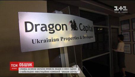 """СБУ підозрює """"Dragon Capital"""" у використанні неліцензійного програмного забезпечення"""