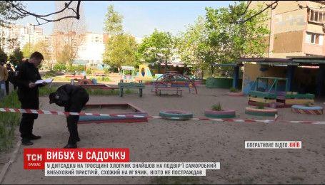 У дитсадку Києва розірвався саморобний піротехнічний пристрій