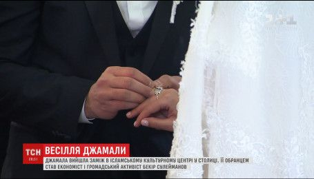 В Ісламському культурному центрі Києва Джамала стала дружиною Бекіра Сулейманова