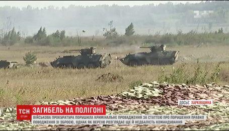 Прокуратура розглядає дві версії загибелі військових на Чугуївському полігоні