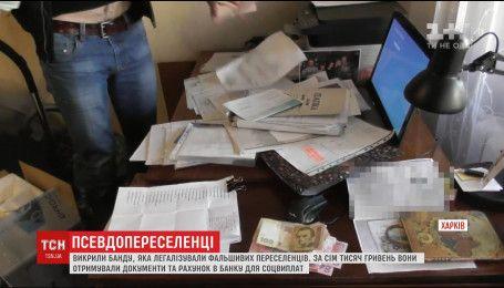 На Харьковщине разоблачили банду, которая легализовала ложных переселенцев с Востока