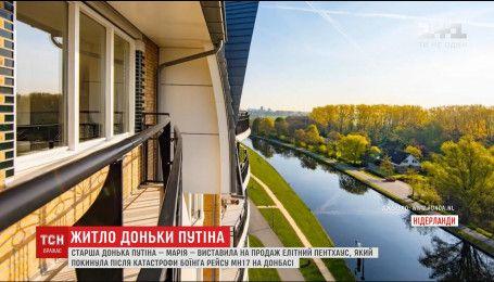Старша донька Путіна виставила на продаж пентхаус у Нідерландах