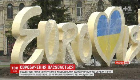 Стала известна дата официального открытия Еврогородка в центре столицы