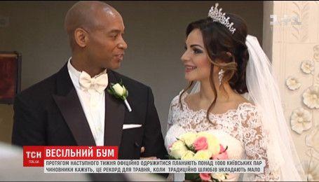 Весільний бум: у Києві понад тисячу пар планують одружитись