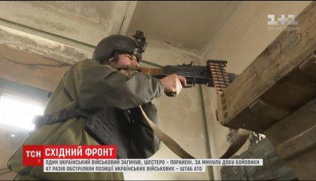 За сутки боевики 47 раз открывали огонь по украинским позициям