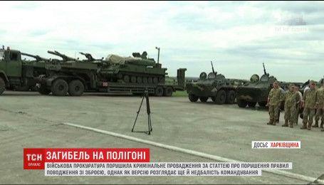 Прокуратура відкрила кримінальне провадження після загибелі військових на Чугуївському полігоні
