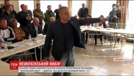 """Мер Конотопу розігнав зібрання проросійської організації """"Український вибір"""""""