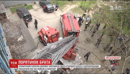 В Хмельницком мальчик помог спасти из горящей квартиры больного брата
