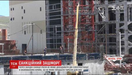 Строительство российских электростанций в Крыму задерживается из-за санкций