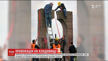 МЗС України засудило дії польських націоналістів щодо пам'ятника воїнам УПА