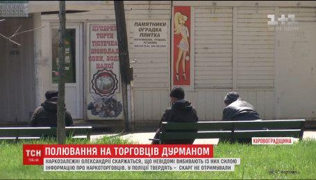 На Кіровоградщині полюють на тих, хто вживає чи продає наркотики