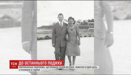 Подружжя зі США прожило разом 69 років та померло, тримаючись за руки