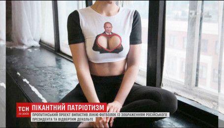 У Росії випустили відверті футболки із зображенням Путіна
