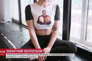 Пікантний патріотизм. У Росії випустили футболки з Путіним із декольте