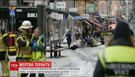 Возросло количество жертв наезда грузовика в Стокгольме