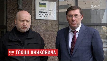Суд разрешил конфисковать арестованные полтора миллиарда долларов Януковича и его окружения