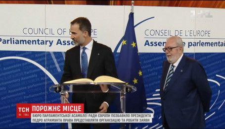 Президента ПАРЄ позбавили повноважень представляти організацію