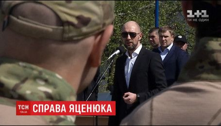 РФ просить в Інтерполу екстрадувати в Росію Арсенія Яценюка