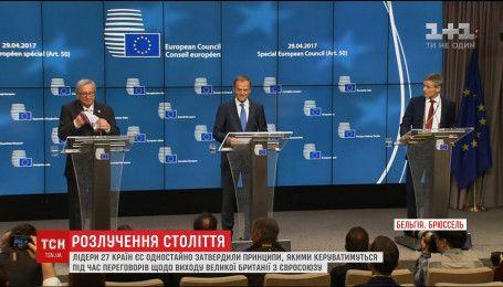 Страны Евросоюза единогласно одобрили план выхода Великобритании из блока
