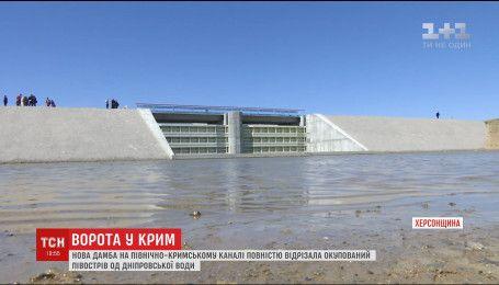 Новая дамба перекрыла воду на оккупированный Крым
