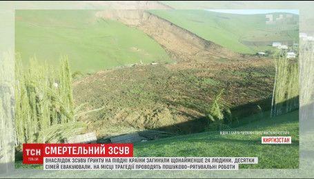 Зсув ґрунту на півдні Киргизстану поховав живцем щонайменше 24 людини
