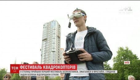 В столице прошел первый фестиваль беспилотников