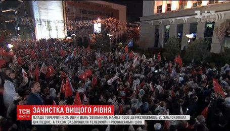 У Туреччині почалась друга хвиля масових звільнень після невдалого державного перевороту