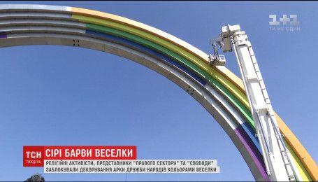 """Релігійні активісти, """"Правий сектор"""" та """"свободівці"""" зупинили підготовку арт-об'єкта """"Арку розмаїття"""""""