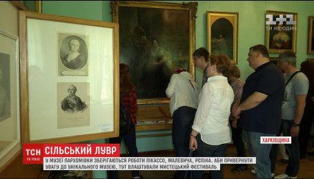 У сільському музеї на Харківщині зберігається кілька сотень світових шедеврів