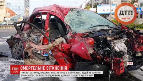 В результате ДТП в Киеве погиб таксист, а его пассажир потерял руку