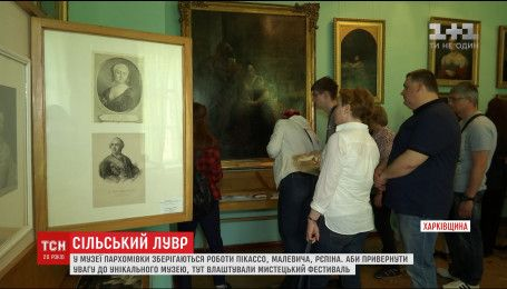 Роботи Пікассо, Шевченка та Айвазовського представили у сільському музеї на Харківщині
