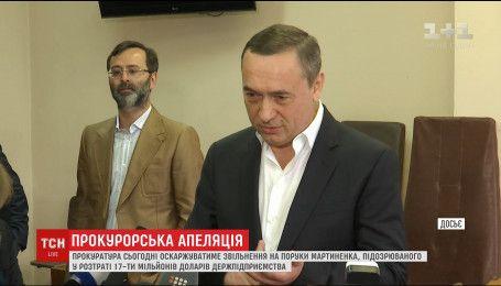 Прокуратура обжалует решение суда об освобождении на поруки Николая Мартыненко